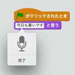 【Scratch】テキストを音声入力する方法