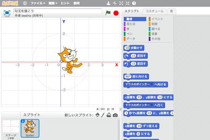 【Scratch】鈴鹿市でプログラミング授業
