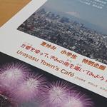 【夏休みの自由研究】浦安市で「せかいパレット」を使ったイベントが開催されます!