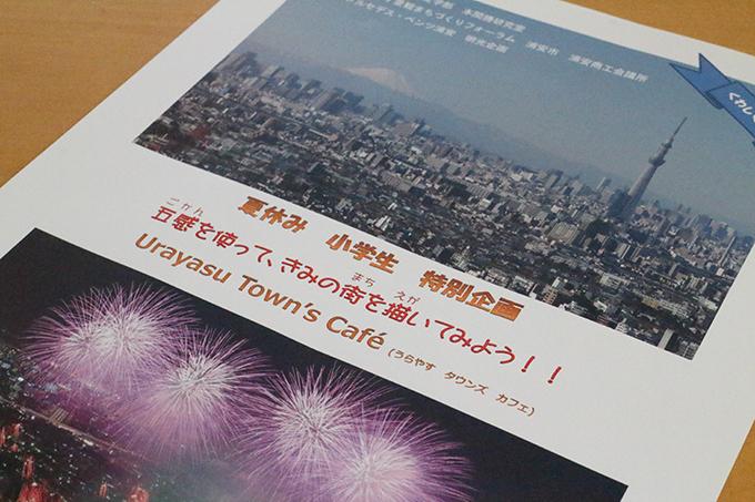 浦安市で「せかいパレット」を使ったイベントが開催