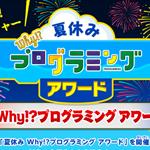 第1回「夏休み Why!?プログラミング アワード」が開催!