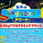 「第1回 夏休み Why!?プログラミング アワード」詳細発表