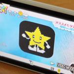 アプリ「流れ星に3回願い事を唱えるのをただひたすらに練習するアプリ」が日テレのZIP!で紹介されました