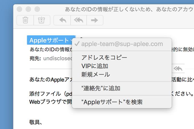 Appleからのメールを偽装したスパムメール