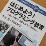 【書籍】「はじめよう!プログラミング教育 ー新しい時代の基本スキルを育むー」