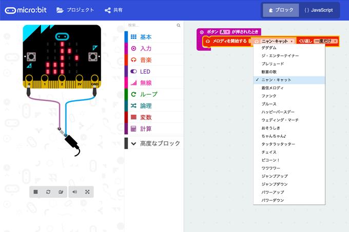 JavaScript Blocks Editorのプリセットメロディ