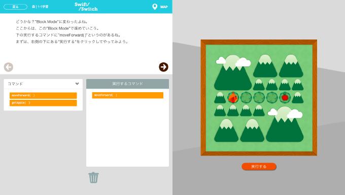 小・中学生のプログラミング学習環境「SwiftSwitch」