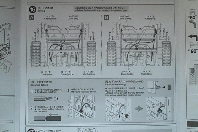 タミヤの「カムプログラムロボット工作セット」