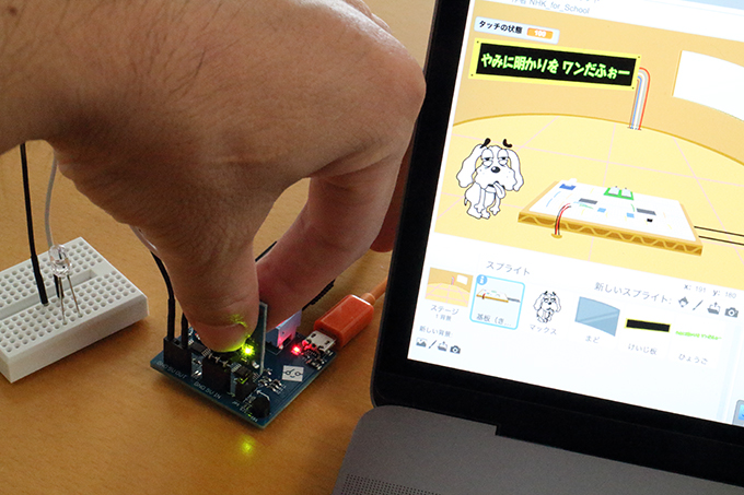 【Scratch】「いぬボード」に外部センサをつけてみました3【タッチセンサ】