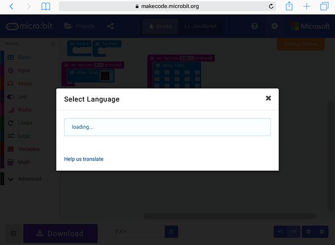 【micro:bit】JavaScript Blocks Editorはオフラインでも使える