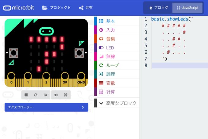 【micro:bit】LEDにカタカナを表示する