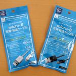 【micro:bit】パソコンと繋ぐケーブルはデータ転送ができるmicroBタイプ