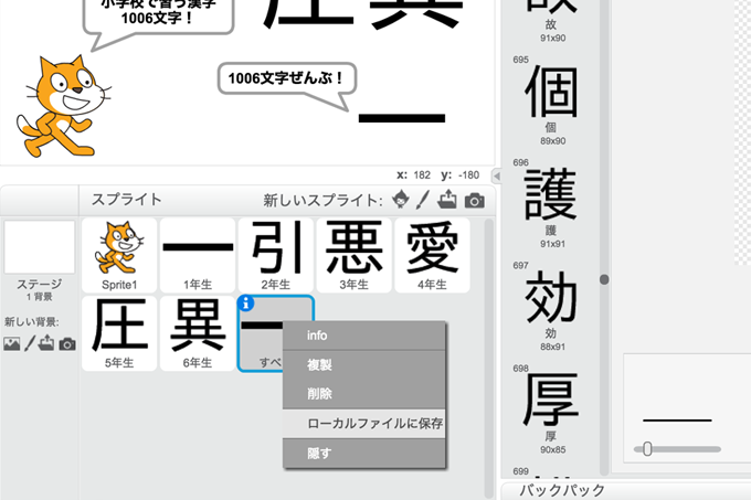 【Scratch】小学校で習う漢字1006文字のスプライト