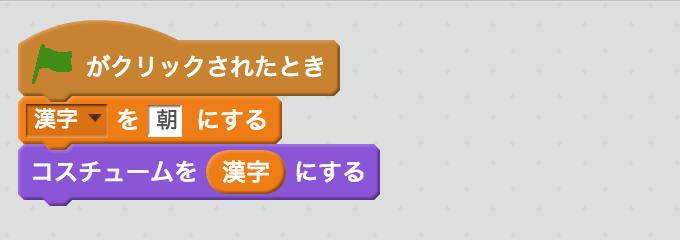 【Scratch】小学校で習う漢字1006文字を含んだスプライトをつくりました2(明朝体)