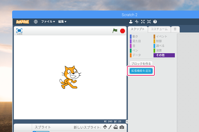 Scratch2からSense HATを利用