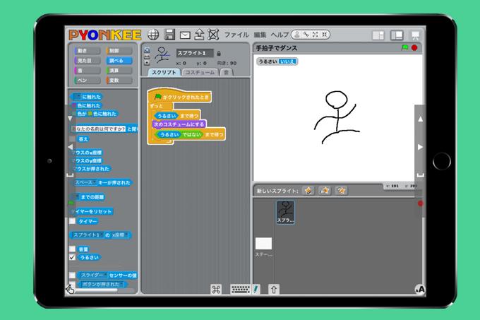 小学生からはじめる わいわいタブレットプログラミング