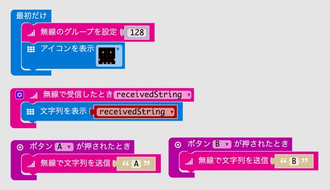 micro:bit間で無線通信する