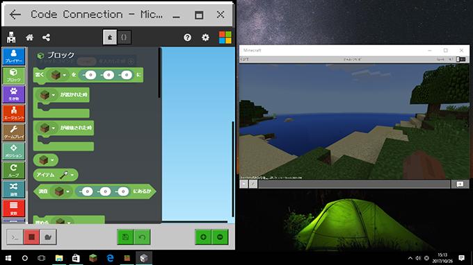Minecraft for Windows 10でプログラミング