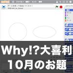 Why!?大喜利 10月のお題