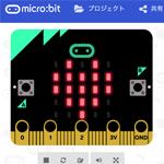 【micro:bit】プログラムのローカルディスクへの保存