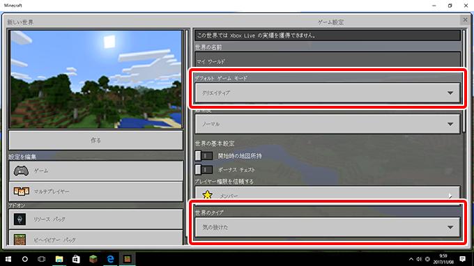 Windows10版MinecraftでScratchプログラミング
