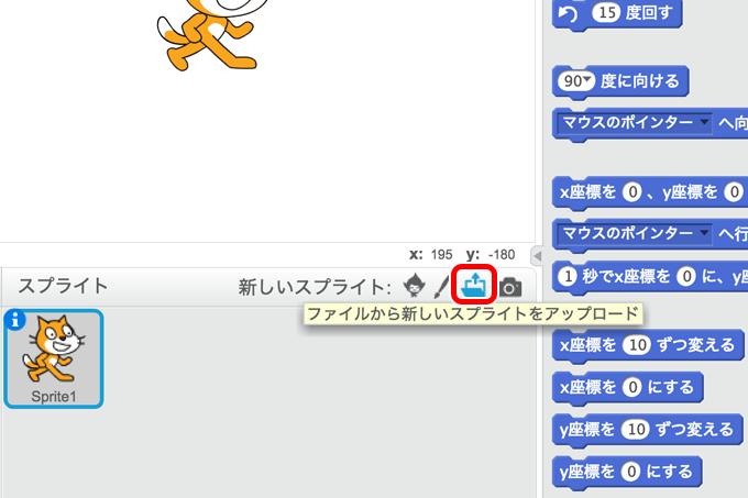 ひらがな・カタカナ・漢字スプライトの使い方