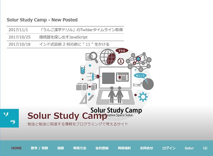 SOLUR STUDY CAMP