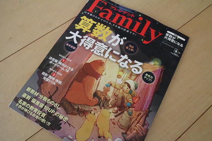 「プレジデントファミリー」の2018年冬号