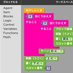 Windows10版マイクラをCode.orgでプログラミング