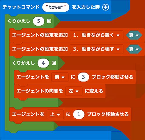 Win10版マイクラでのMakeCodeプログラミングの課題