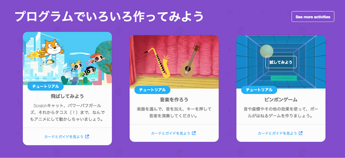 Scratchサイトがプチリニューアル