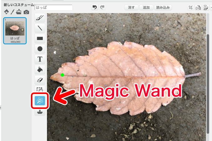 【Scratch】Magic Wand