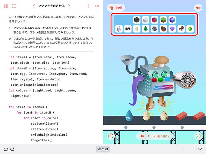 Swift Playgroundsの「コードマシン」にチャレンジ!