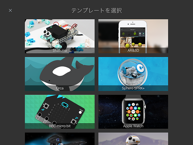 iOSアプリ「Tickle」でmicro:bitプログラミング!