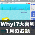 Why!?大喜利 1月のお題発表!