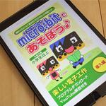micro:bitであそぼう♪導入編: 超かんたん!IoT時代の子ども向けプログラミング学習キッ
