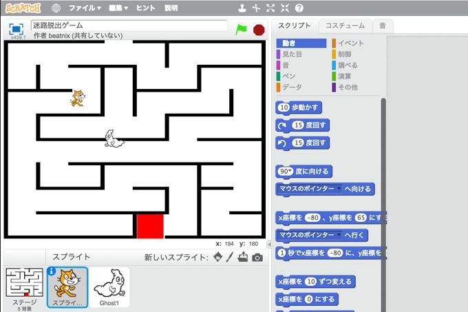 親子でかんたんスクラッチプログラミングの図鑑