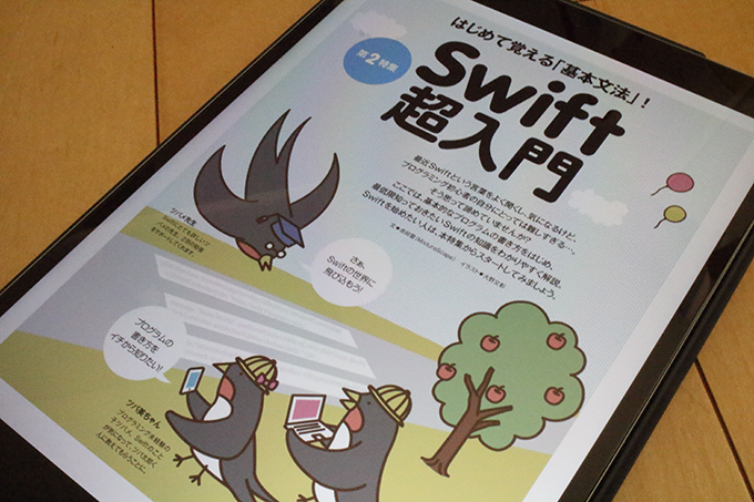 MacFan特集「Swift超入門」