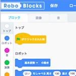 pepper「Robo Blocks」