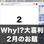 Why!?大喜利 2月のお題