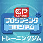 GPリーグプログラミングコロシアム トレーニングジム