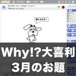 Why!?大喜利 3月のお題