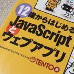 JavaScript入門「12歳からはじめるJavaScriptとウェブアプリ」