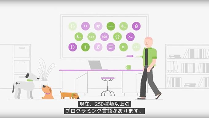 Google デジタルワークショップ「プログラミングの基礎」