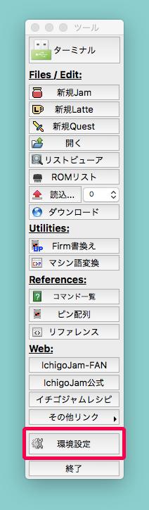 IchigoJamのファームウェアを書き換える