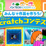 ワンダースクールでScratchコンテスト!