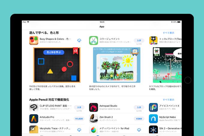 【コラージュペイント】AppStore「遊んで学べる、色と形」で紹介されました