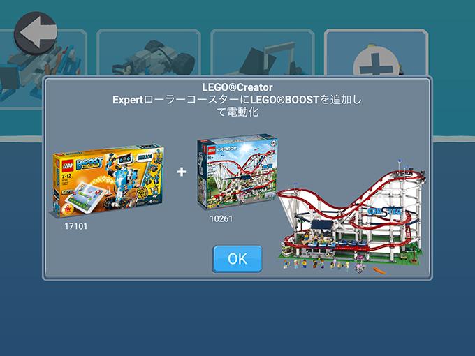 【LEGO BOOST】アプリがバージョンアップ
