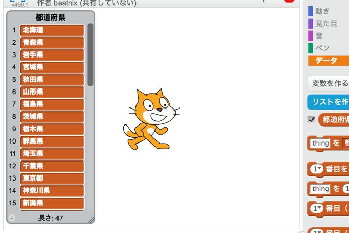【Scratch】ファイルからリストデータを作成する