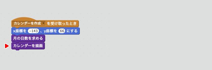 【Scratchチュートリアル】カレンダーを作ろう